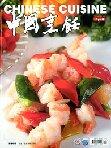 Chinese Cuisine/中国烹饪