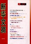 Digest of Chinese Journals/新华文摘