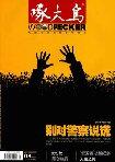 Woodpecker (Literary Magazine of Social Problems)/啄木鸟