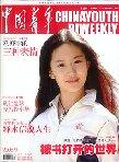 Chinese Youth/中国青年