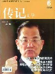 Biography Literature/传记文学