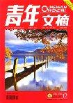Youth Literary Digest/青年文摘(上半月红版 下半月绿版)