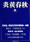 Yan-Huang Historical Review/炎黄春秋