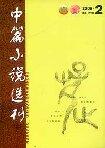 Journal of Selected Novelettes/中篇小说选刊