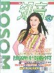 Bosom Friend (overseas ed)/知音.海外版