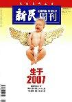 Xinmin Weekly/新民周刊
