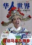 Chinese World/华人世界