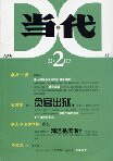 Dangdai(a literary bimonthly)/当代