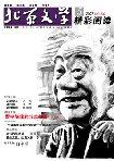 Beijing Literature/北京文学