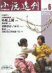 Selected Novels/小说选刊