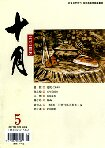 October (a literary magazine of Beijing)/十月