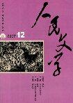 People's Literature/人民文学
