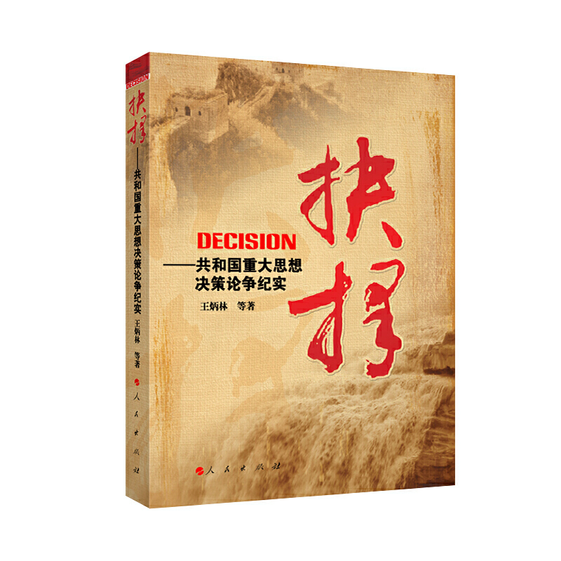 Documentary of the Controversy on Major Ideological Decisions/抉择――共和国重大思想决策论争纪实