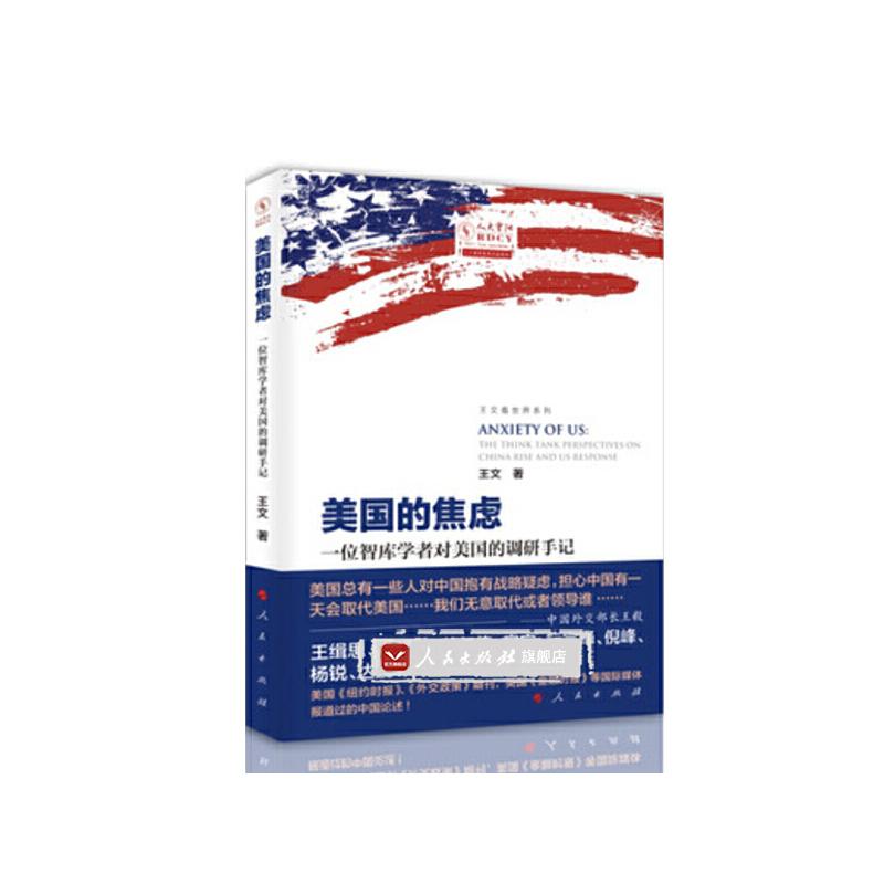 American worries/美国的焦虑