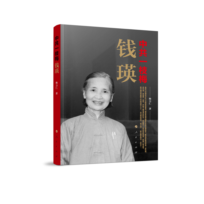 Communist Party of China ・ Qian Ying/中共一枝梅・钱瑛