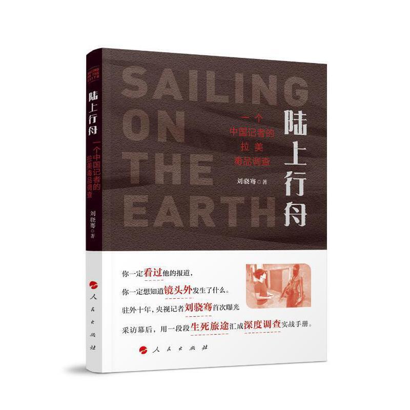 A Latin American Drug Investigation by a Chinese Journalist/陆上行舟∶一个中国记者的拉美毒品调查