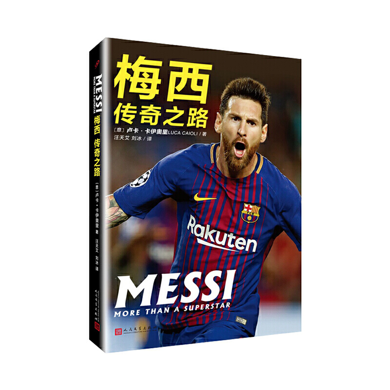 Messi: Road to Legend/梅西:传奇之路