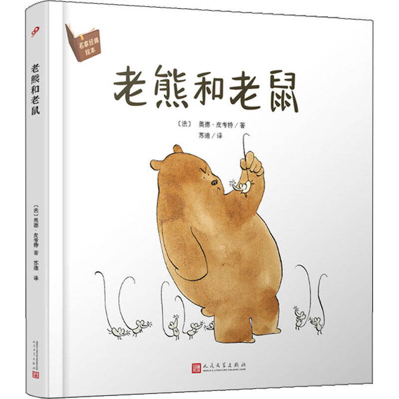 Old Bear and Mouse/老熊和老鼠[精装]