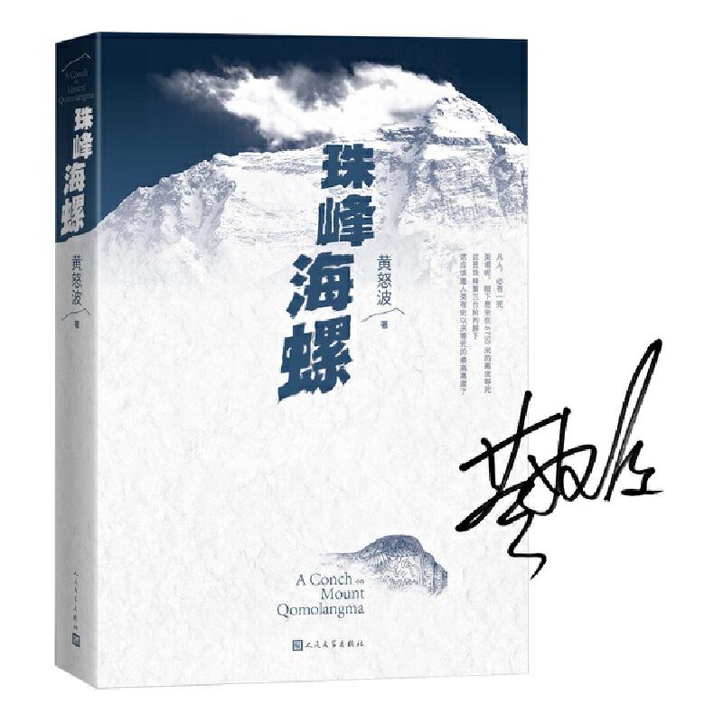 Everest Conch/珠峰海螺