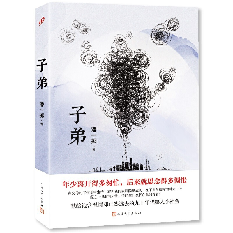 Story of a young man called Xiaoman/子弟