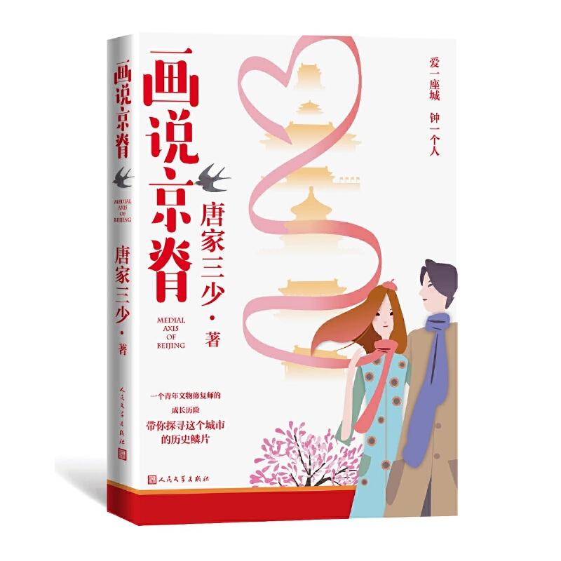 About Beijing/画说京脊