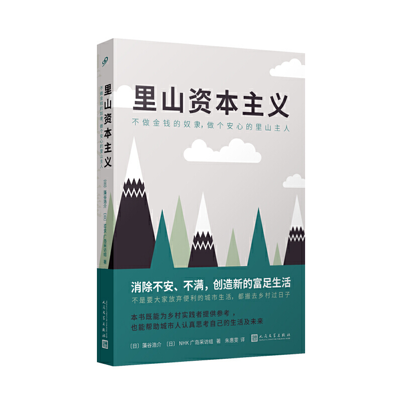 Satoyama Capitalism: Don't be a slave to money/里山资本主义∶不做金钱的奴隶,做个安心的里山主人