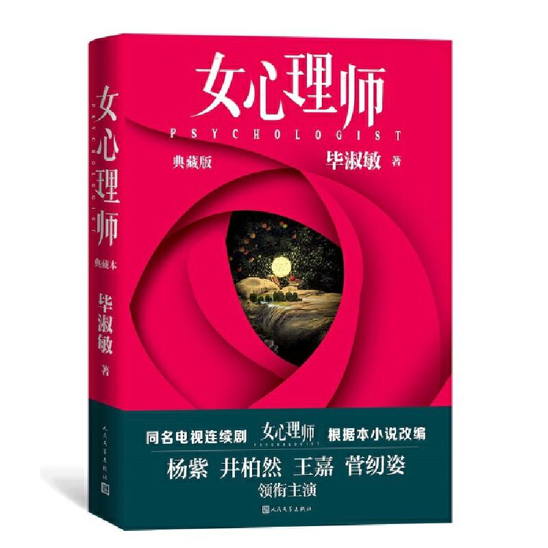 Female Psychologist/女心理师(典藏版)