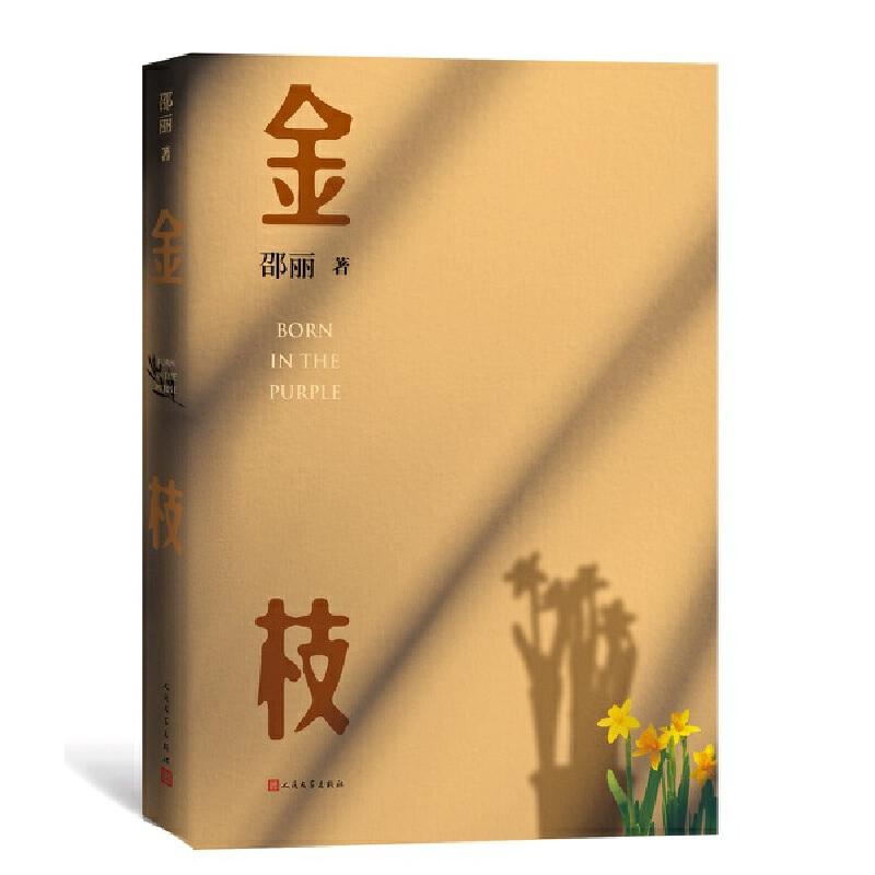 Golden Branch/金枝