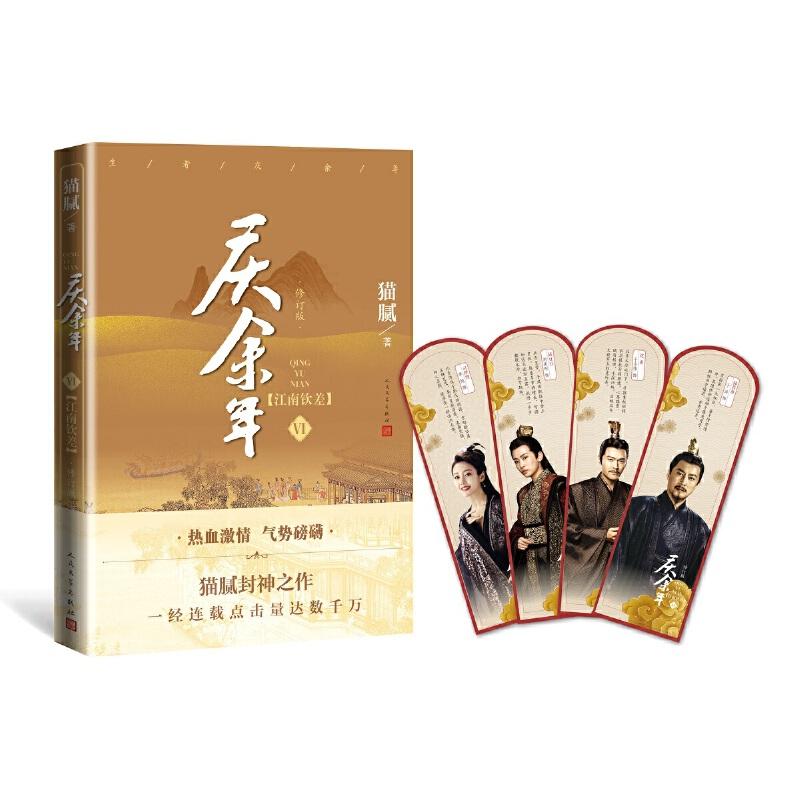 Joy of Life・Jiangnan Imperial Commissioner/庆余年・江南钦差(第六卷)(修订版)