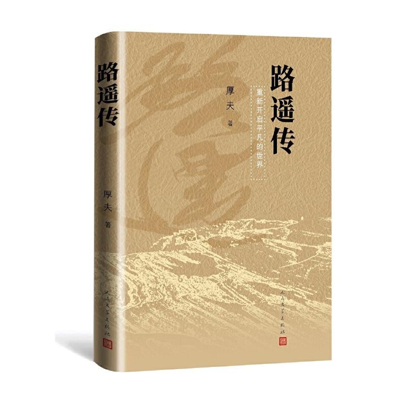 Biography of Lu Yao/路遥传(精装版)
