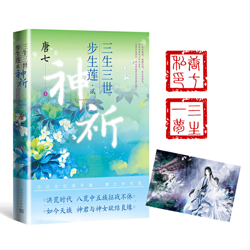Story of Chengyu and Liansong/三生三世步生莲(贰)・神祈