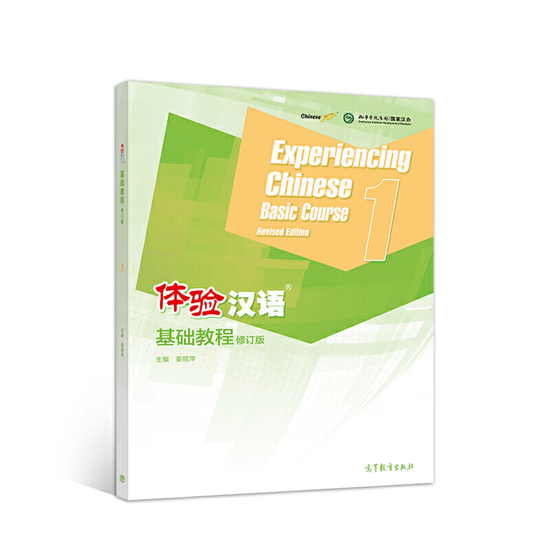 Chinese Basic Course (1) (2nd Edition)/体验汉语基础教程(1)(2版)