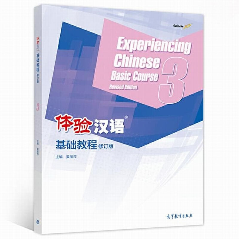 Experience Chinese Basic Course/体验汉语基础教程