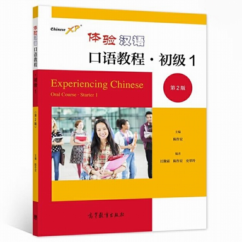 Oral Chinese Course (1) ・ Elementary Chinese (2nd Edition)/体验汉语口语教程(1)・初级(第2版)