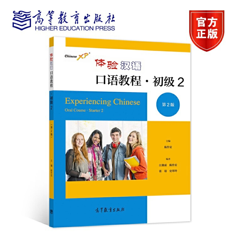 Oral Chinese Course (2) ・ Elementary Chinese (2nd Edition)/体验汉语口语教程(2)・初级(第2版)
