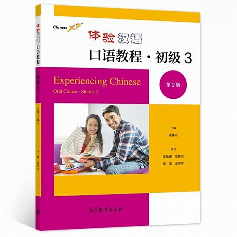 Spoken Chinese Course (3)・Elementary (2nd Edition)/体验汉语口语教程(3)・初级(第2版)