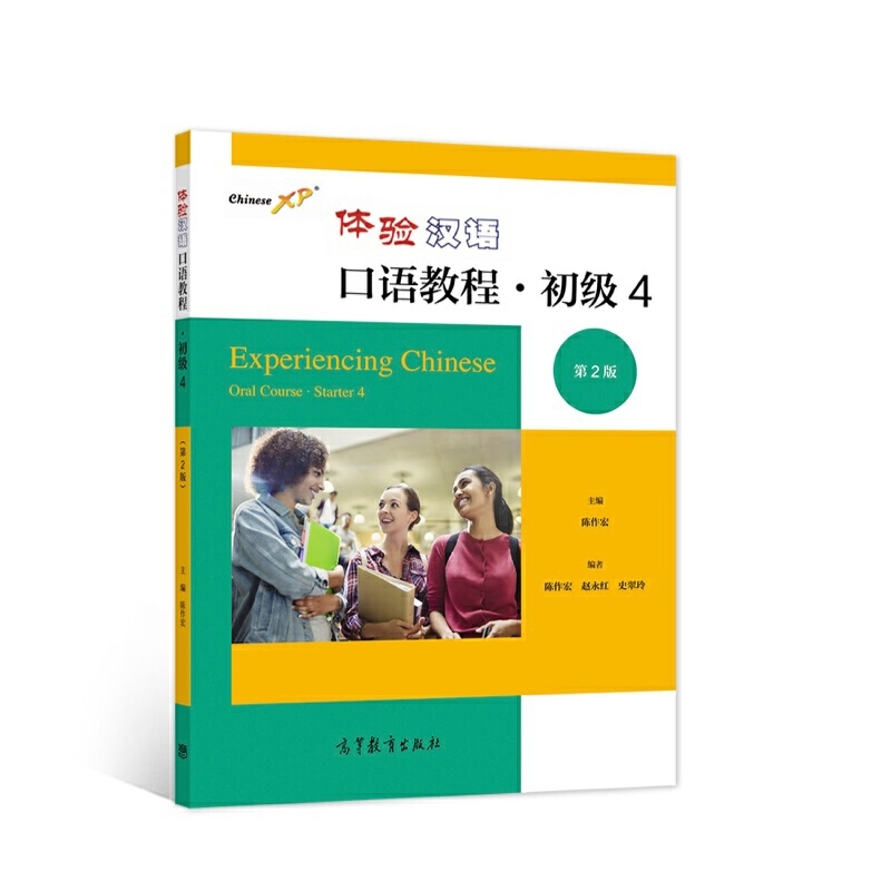 Spoken Chinese Course (4)・Elementary (2nd Edition)/体验汉语口语教程(4)・初级(第2版)
