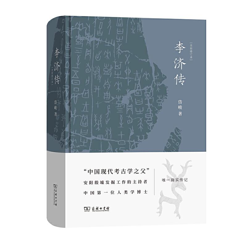 Biography of Li Ji/李济传(修订本)[精装]