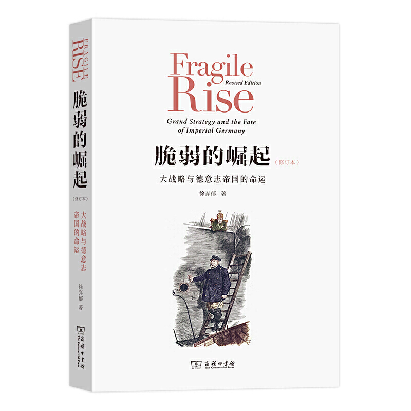 Fragile Rise: Grand Strategy and the Fate of the German Empire/脆弱的崛起∶大战略与德意志帝国的命运(修订本)