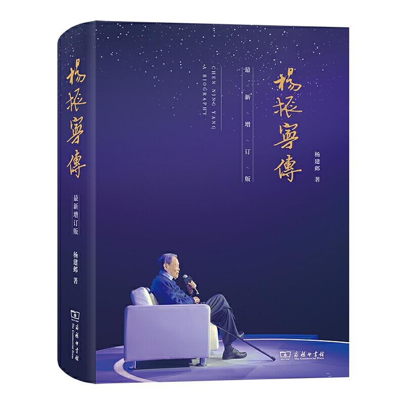 Biography of Yang Zhenning/杨振宁传∶最新版(增订版)[精装]