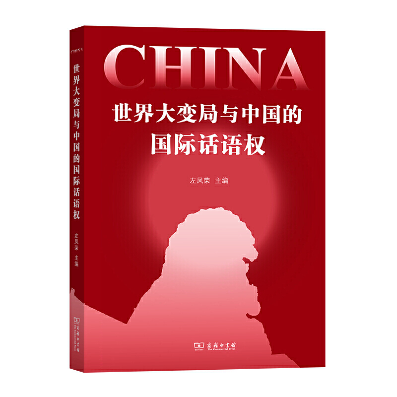 The Great Changes in the World and China's International Discourse Power/世界大变局与中国的国际话语权