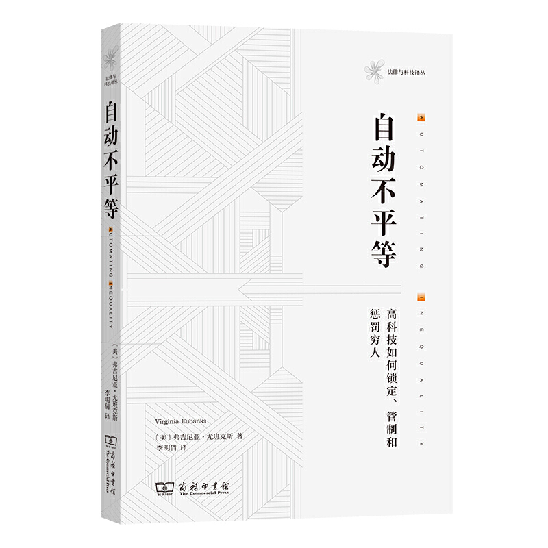 Automatic inequality: How high technology locks in, regulates, and punishes the poor/自动不平等∶高科技如何锁定、管制和惩罚穷人