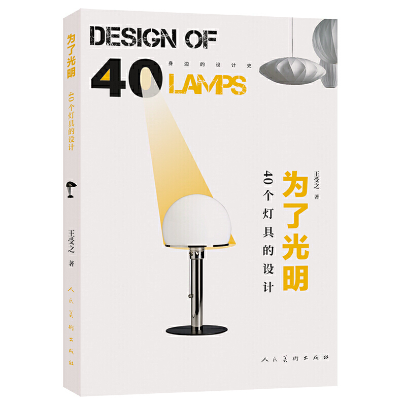 For the light: the design of 40 lamps/为了光明∶40个灯具的设计