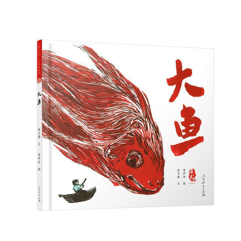 Big Fishes/大鱼[精装]