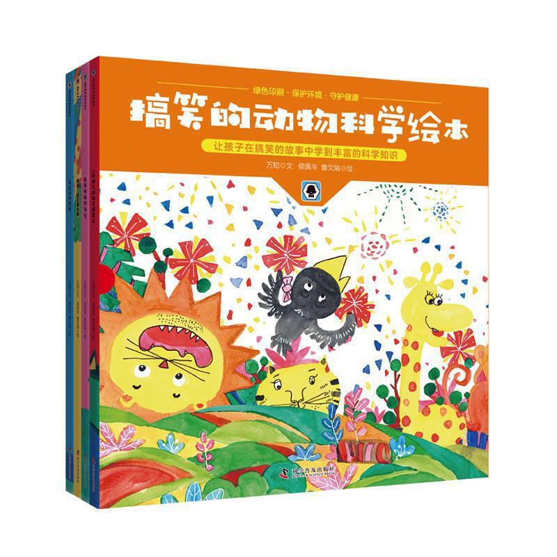 Funny Animal Science Picture Book/搞笑的动物科学绘本  4vol.