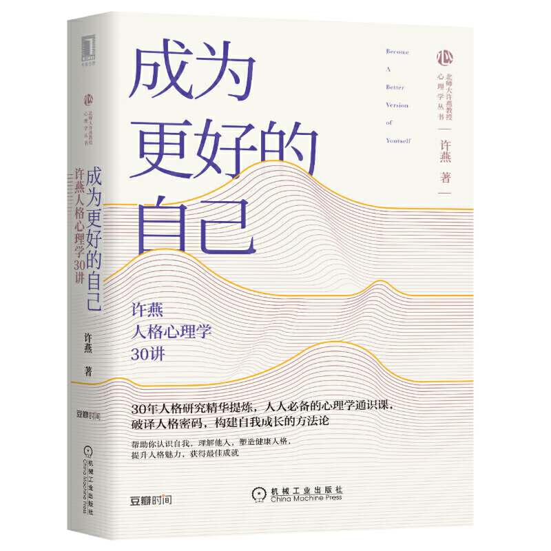 Becoming a better self: 30 lectures on Xu Yan's personality psychology/成为更好的自己∶许燕人格心理学30讲