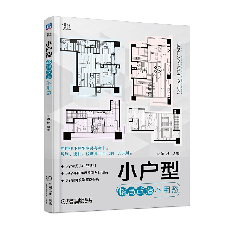 Don't worry about the transformation of the small apartment/小户型格局改造不用愁