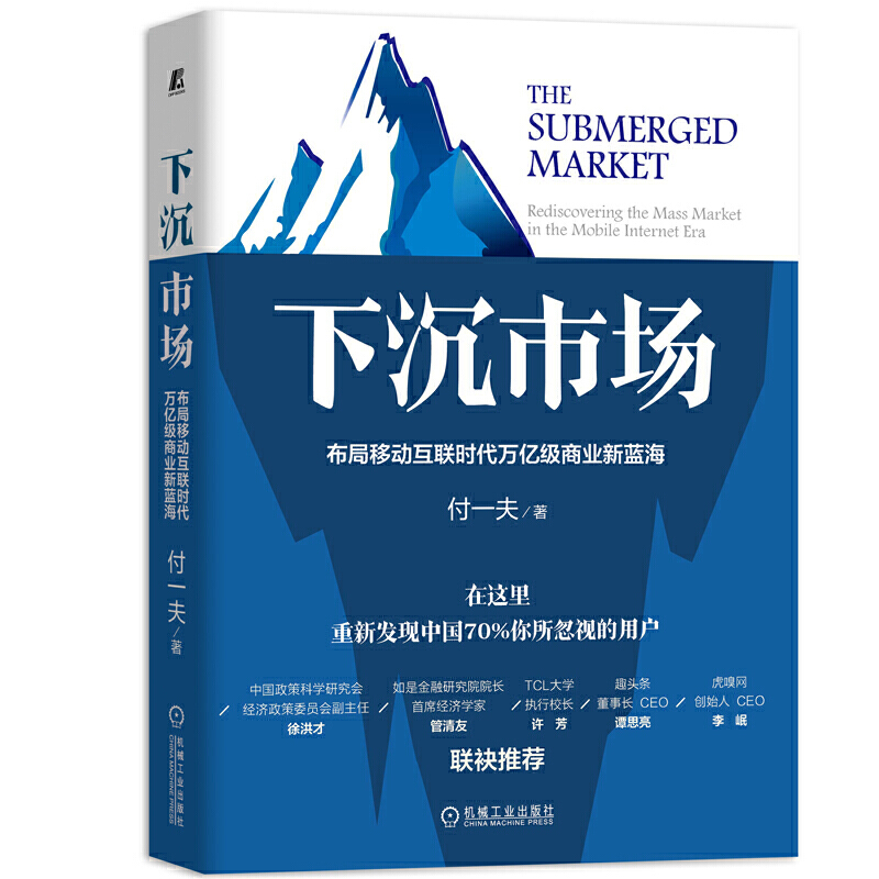 Sinking market: Layout of trillion-level business in the era of mobile Internet [Hardcover]/下沉市场∶布局移动互联时代万亿级商业新蓝海[精装]