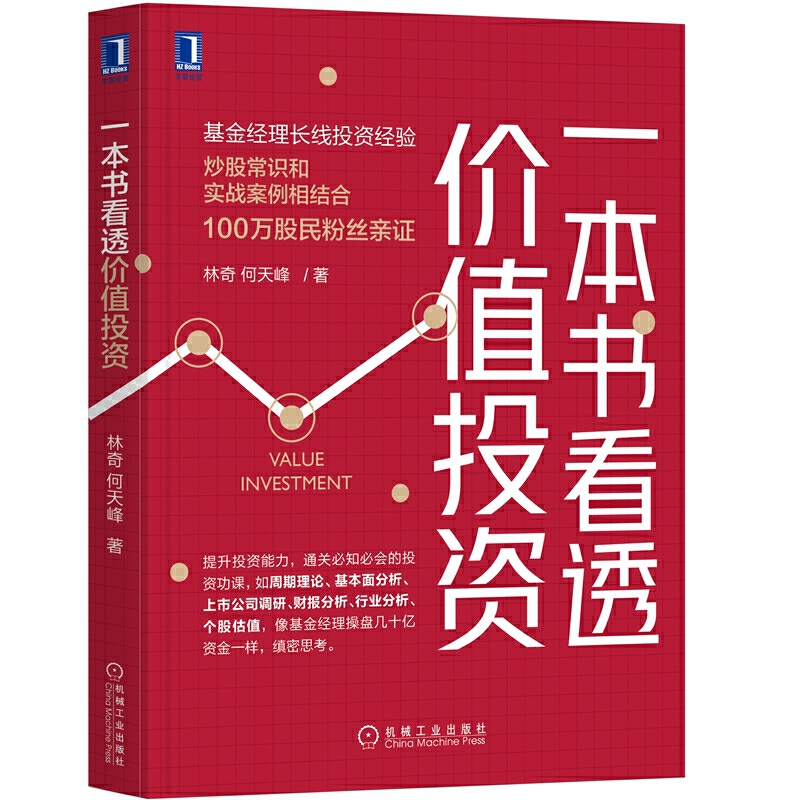 A book to see through value investing/一本书看透价值投资