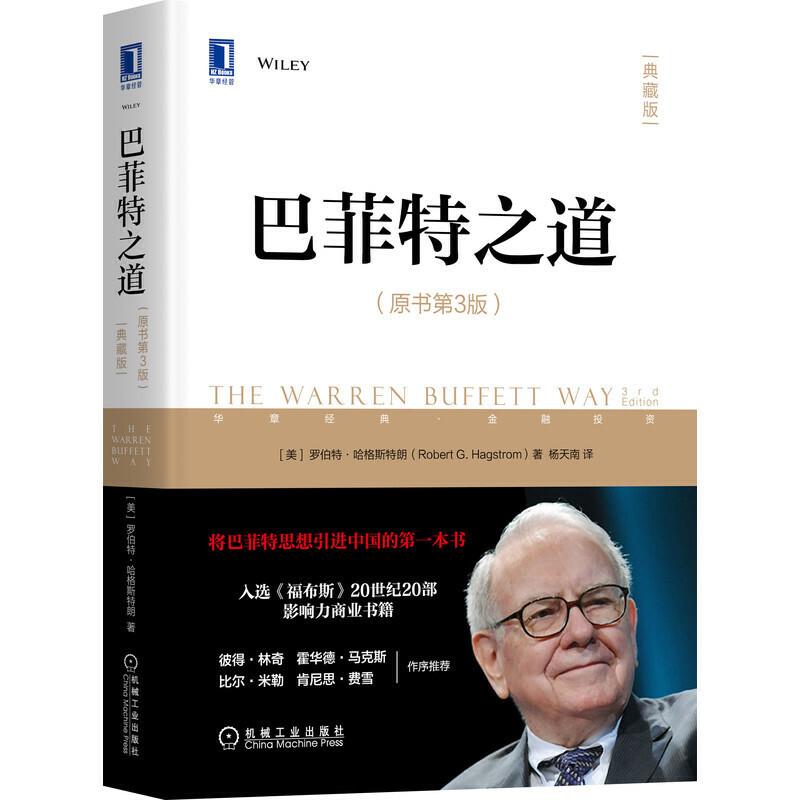 The Warren Buffett Way/巴菲特之道∶典藏版[精装]